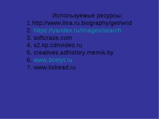 Используемые ресурсы: 1.http://www.litra.ru.biography/get/wrid 2. https://yan