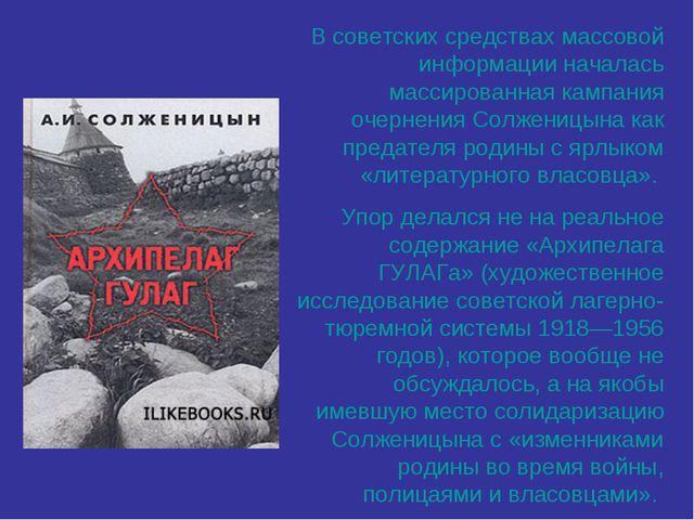 В советских средствах массовой информации началась массированная кампания оче...