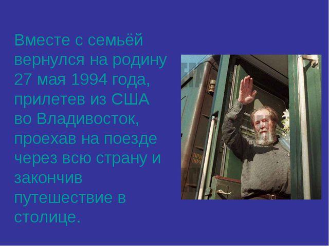 Вместе с семьёй вернулся на родину 27 мая 1994 года, прилетев из США во Влади...