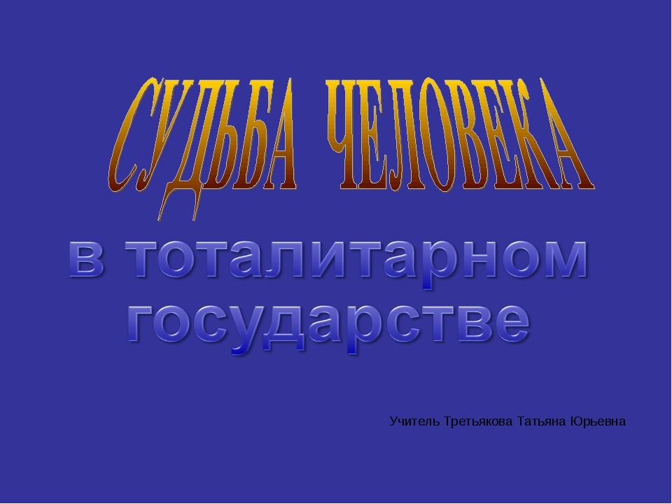 Учитель Третьякова Татьяна Юрьевна