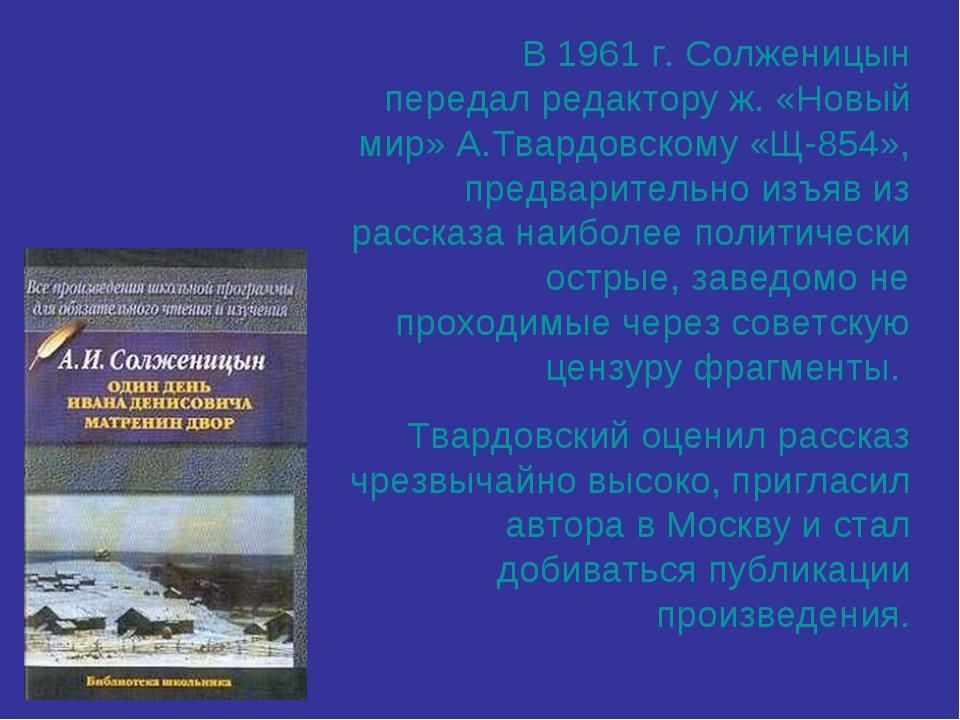 В 1961 г. Солженицын передал редактору ж. «Новый мир» А.Твардовскому «Щ-854»...