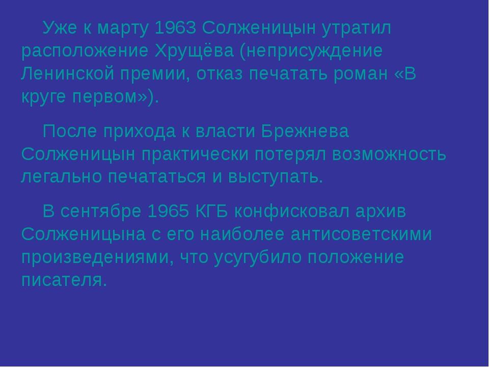 Уже к марту 1963 Солженицын утратил расположение Хрущёва (неприсуждение Лени...