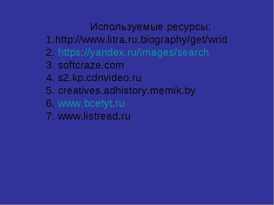 Используемые ресурсы: 1.http://www.litra.ru.biography/get/wrid 2. https://yan...