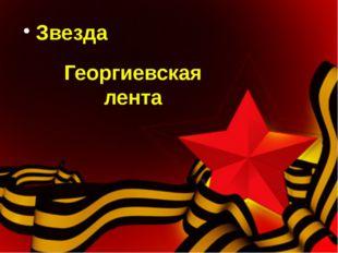 Георгиевская лента Звезда