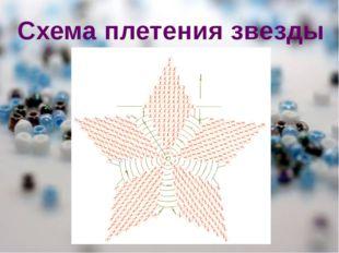 Схема плетения звезды