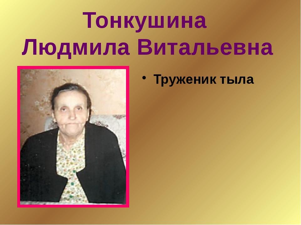 Труженик тыла Тонкушина Людмила Витальевна