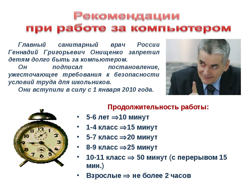 Продолжительность работы: 5-6 лет 10 минут 1-4 класс 15 минут 5-7 класс 20...