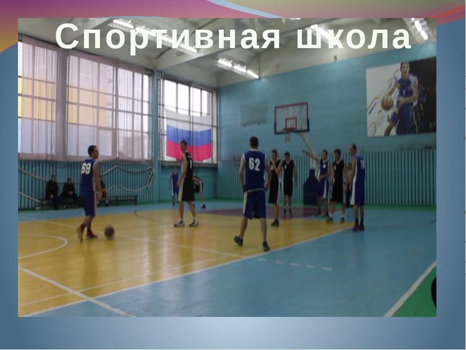Спортивная школа