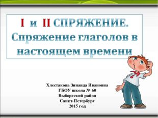Хлестакова Зинаида Ивановна ГБОУ школа № 60 Выборгский район Санкт-Петербург