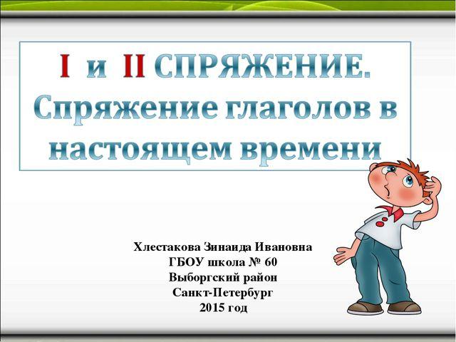 Хлестакова Зинаида Ивановна ГБОУ школа № 60 Выборгский район Санкт-Петербург...