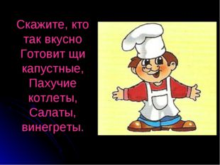 Скажите, кто так вкусно Готовит щи капустные, Пахучие котлеты, Салаты, винегр