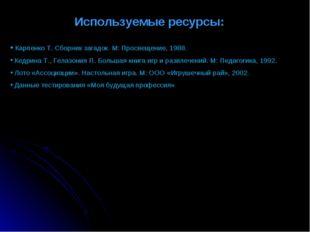 Используемые ресурсы: Карпенко Т. Сборник загадок. М: Просвещение, 1988. Кедр