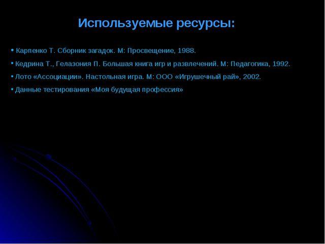 Используемые ресурсы: Карпенко Т. Сборник загадок. М: Просвещение, 1988. Кедр...