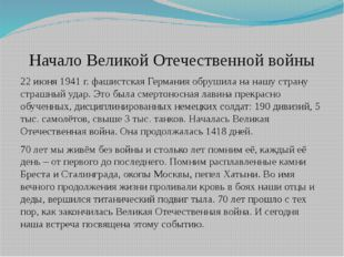 Начало Великой Отечественной войны 22 июня 1941 г. фашистская Германия обруши