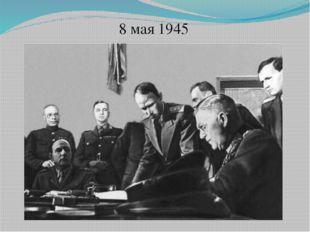 8 мая 1945