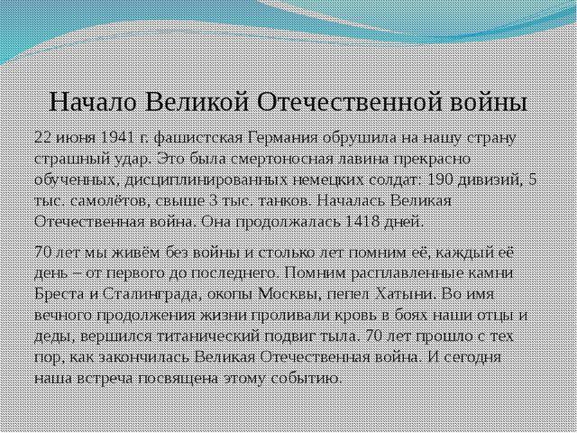 Начало Великой Отечественной войны 22 июня 1941 г. фашистская Германия обруши...