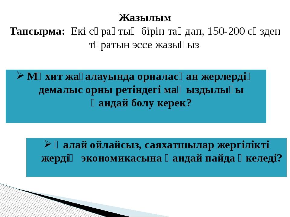 Жазылым Тапсырма: Екі сұрақтың бірін таңдап, 150-200 сөзден тұратын эссе жазы...