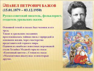 Русско-советский писатель, фольклорист, создатель уральских сказов. Основной