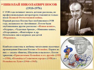 НИКОЛАЙ НИКОЛАЕВИЧ НОСОВ (1910-1976) С 1938 года начинает писать детские расс