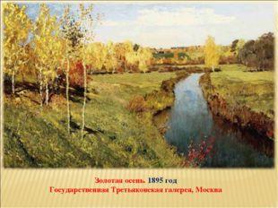 Золотая осень. 1895 год Государственная Третьяковская галерея, Москва