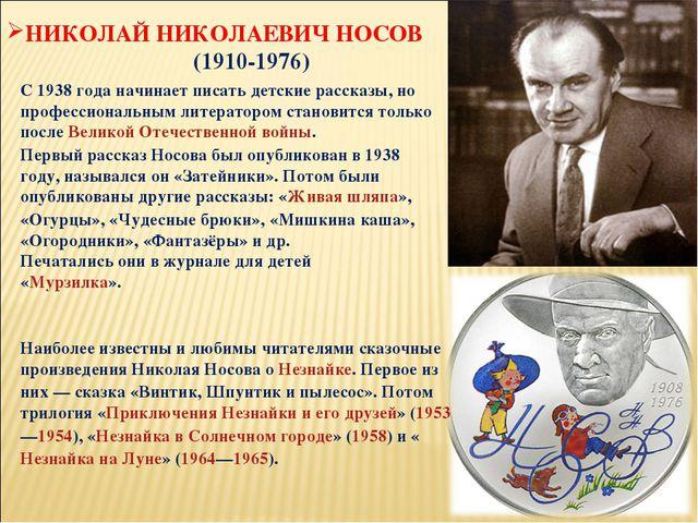НИКОЛАЙ НИКОЛАЕВИЧ НОСОВ (1910-1976) С 1938 года начинает писать детские расс...