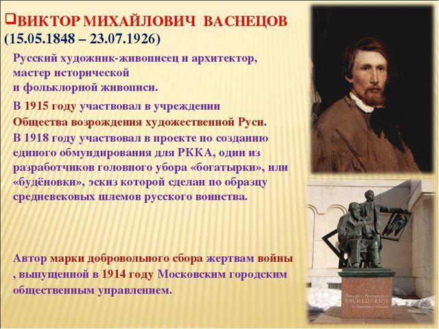 ВИКТОР МИХАЙЛОВИЧ ВАСНЕЦОВ (15.05.1848 – 23.07.1926) Русский художник-живопис...