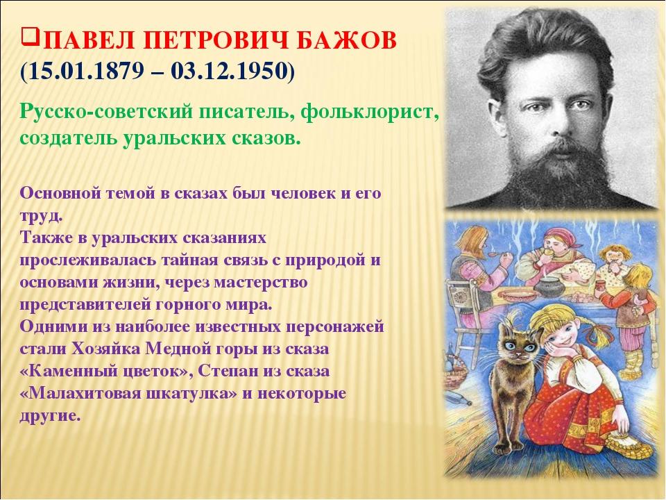 Русско-советский писатель, фольклорист, создатель уральских сказов. Основной...