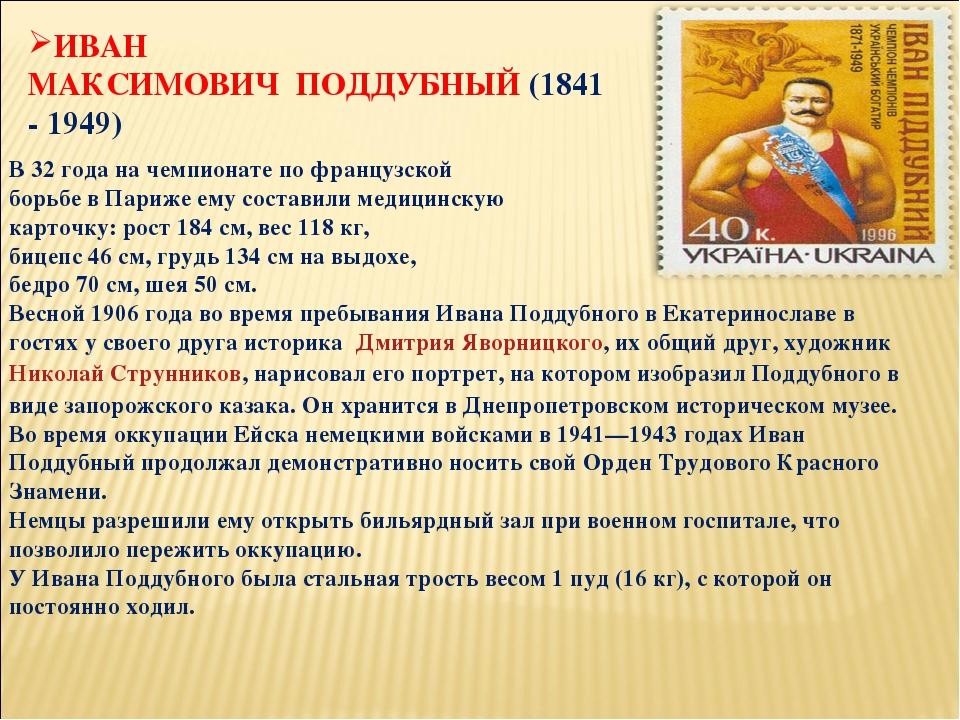 ИВАН МАКСИМОВИЧ ПОДДУБНЫЙ (1841 - 1949) В 32 года на чемпионате по французско...
