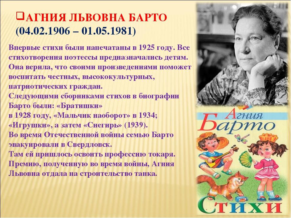 АГНИЯ ЛЬВОВНА БАРТО (04.02.1906 – 01.05.1981) Впервые стихи были напечатаны в...