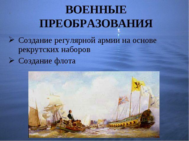 Создание регулярной армии на основе рекрутских наборов Создание флота ВОЕННЫЕ...