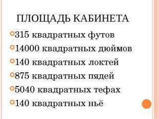 ПЛОЩАДЬ КАБИНЕТА 315 квадратных футов 14000 квадратных дюймов 140 квадратных