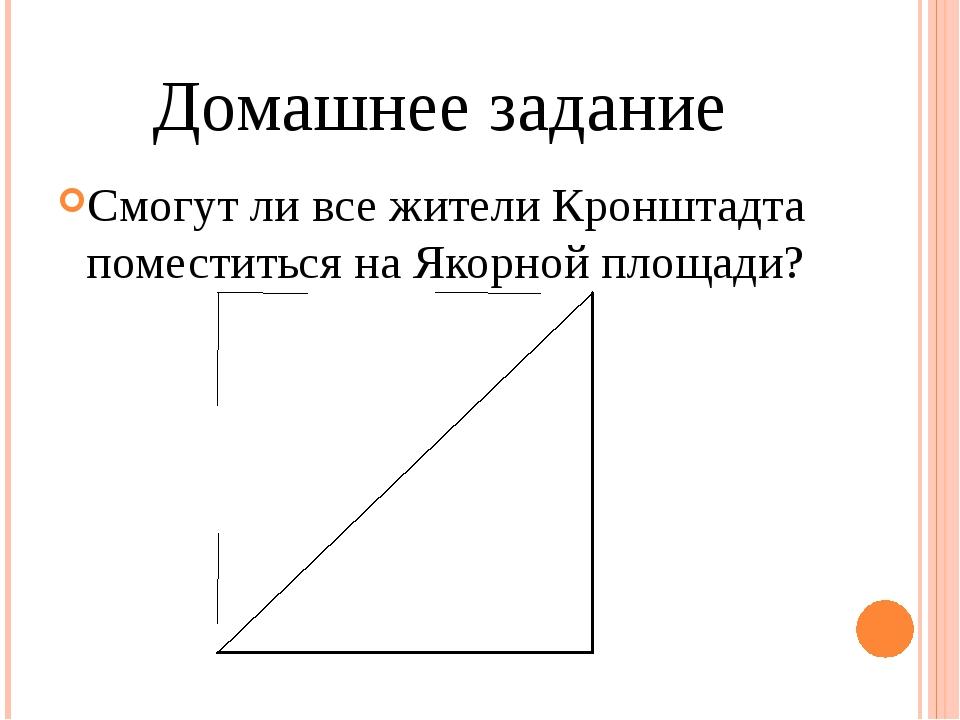 Домашнее задание Смогут ли все жители Кронштадта поместиться на Якорной площа...
