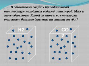 В одинаковых сосудах при одинаковой температуре находятся водород и кислород