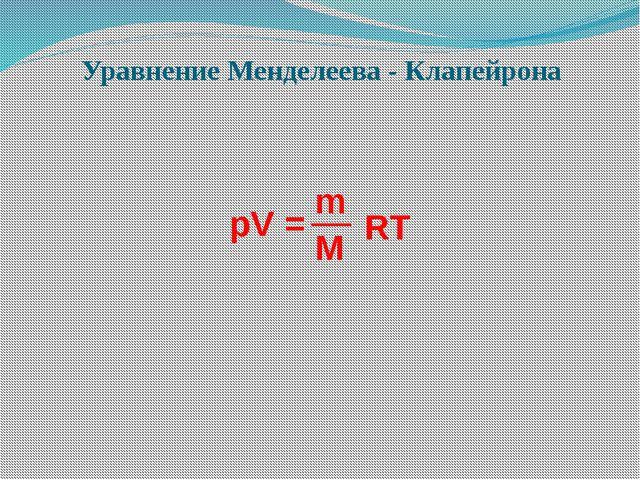 Уравнение Менделеева - Клапейрона pV = m M RT