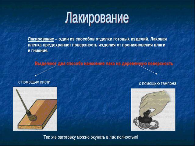 Лакирование – один из способов отделки готовых изделий. Лаковая пленка предох...