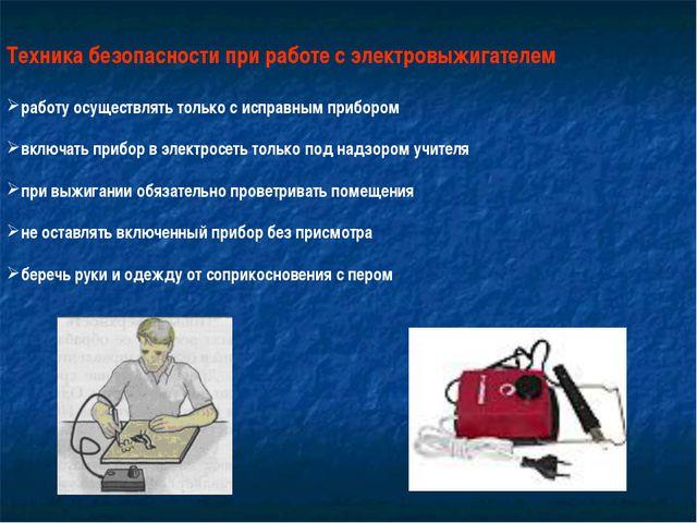 Техника безопасности при работе с электровыжигателем работу осуществлять толь...