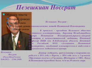 Пезешкиан Носсрат Пезешкиан Носсрат - основоположник метода Позитивной Психот