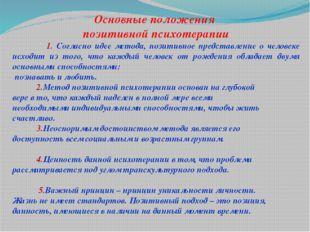 Основные положения позитивной психотерапии 1. Согласно идее метода, позитивно