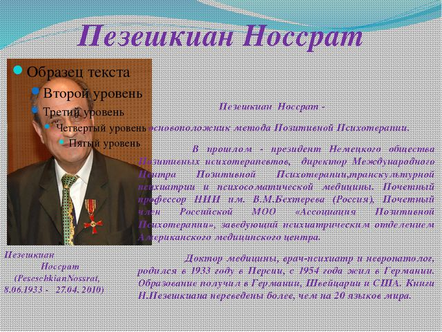 Пезешкиан Носсрат Пезешкиан Носсрат - основоположник метода Позитивной Психот...