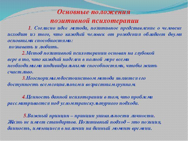 Основные положения позитивной психотерапии 1. Согласно идее метода, позитивно...
