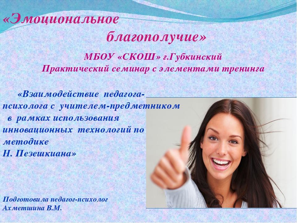 «Эмоциональное благополучие» «Взаимодействие педагога-психолога с учителем-пр...