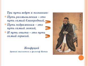 Три пути ведут к познанию: Путь размышления – это путь самый благородный, Пу