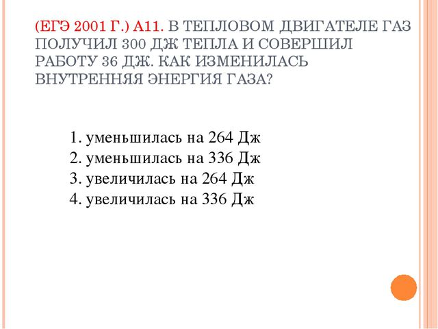 (ЕГЭ 2001 Г.) А11. В ТЕПЛОВОМ ДВИГАТЕЛЕ ГАЗ ПОЛУЧИЛ 300 ДЖ ТЕПЛА И СОВЕРШИЛ Р...