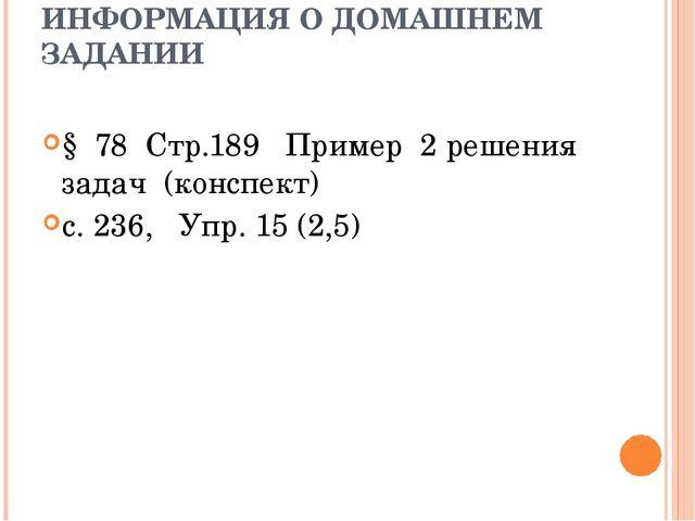 ИНФОРМАЦИЯ О ДОМАШНЕМ ЗАДАНИИ § 78 Стр.189 Пример 2 решения задач (конспект)...