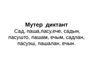 Мутер диктант Сад, паша,пасу,ече, садын, пасушто, пашам, ечым, садлан, пасуэш