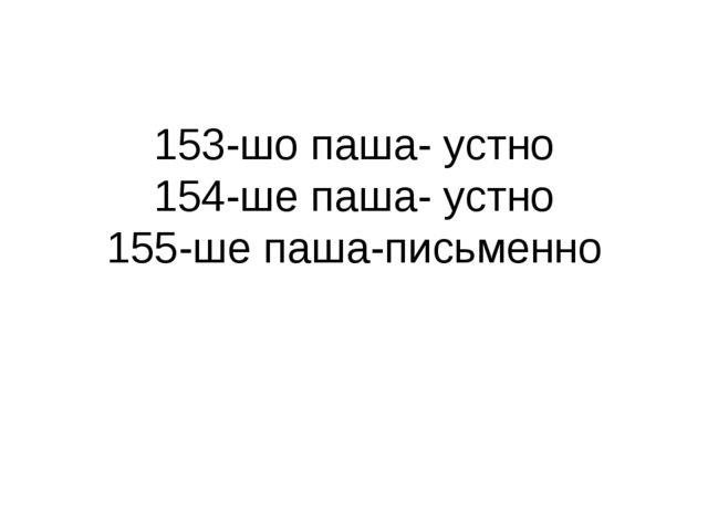 153-шо паша- устно 154-ше паша- устно 155-ше паша-письменно