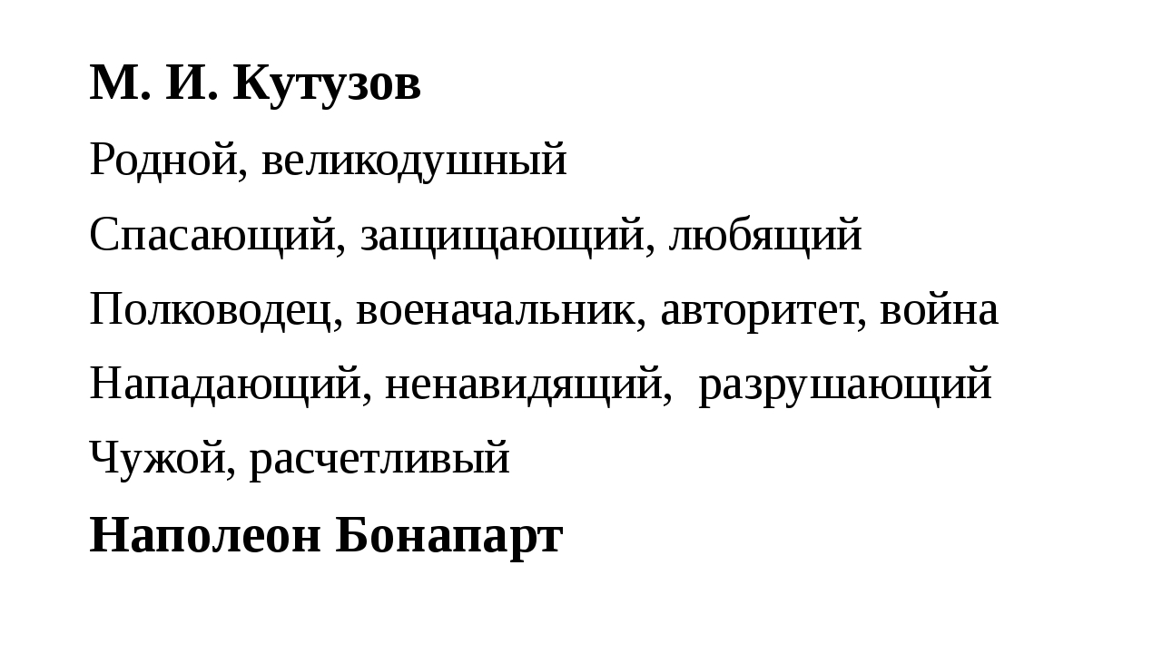 М. И. Кутузов Родной, великодушный Спасающий, защищающий, любящий Полководец,...