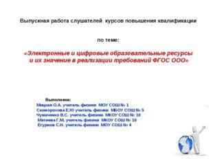 Выпускная работа слушателей курсов повышения квалификации по теме: «Электрон