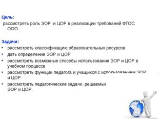 Цель: рассмотреть роль ЭОР и ЦОР в реализации требований ФГОС ООО. Задачи: р