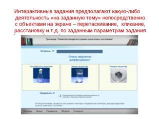 Интерактивные задания предполагают какую-либо деятельность «на заданную тему»